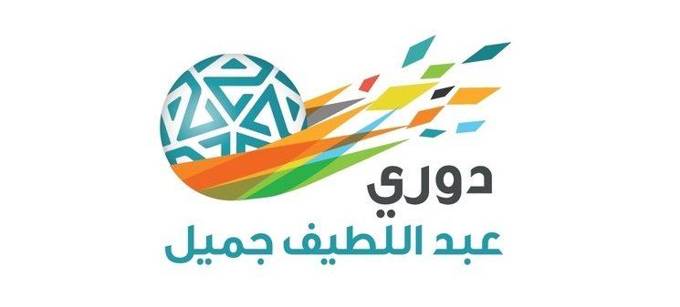 شعار دوري عبداللطيف جميل السعودي