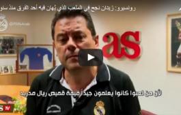 فيديو مترجم: صحفي مدريدي يسخر من برشلونة بعد فوز ريال مدريد