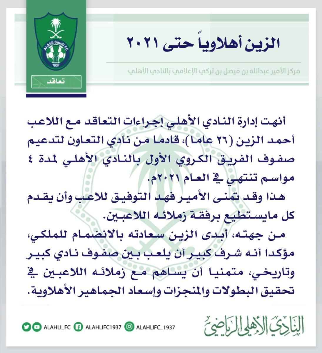 DC3sPlAWsAAZB 5 - الاهلي يتعاقد مع احمد الزين