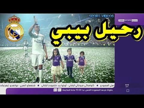 hqdefault 1 1 - بالفيديو: سبب خروج بيبي من ريال مدريد
