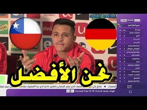 hqdefault 1 - بالفيديو: ماذا قال نجم منتخب الشيلي سانشيز قبل مواجهة المانيا في النهائي