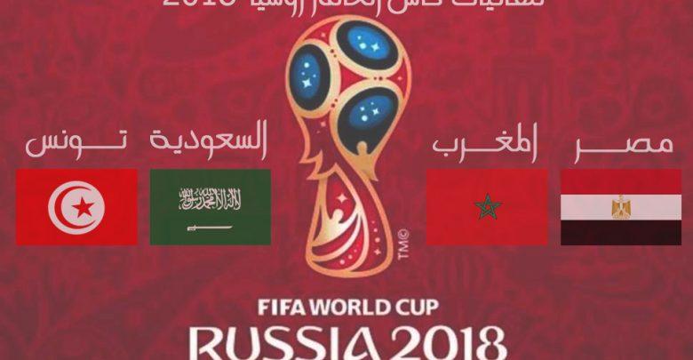 1 146 780x405 - أمجاد يا عرب.. 12 معلومة قد لا تعرفها عن المشاركات السابقة للمنتخبات العربية بنهائيات كأس العالم