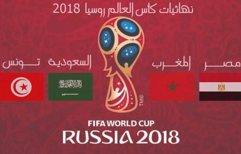 1 146 780x500 - أمجاد يا عرب.. 12 معلومة قد لا تعرفها عن المشاركات السابقة للمنتخبات العربية بنهائيات كأس العالم