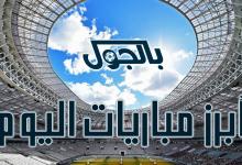 أبرز مباريات اليوم today matches