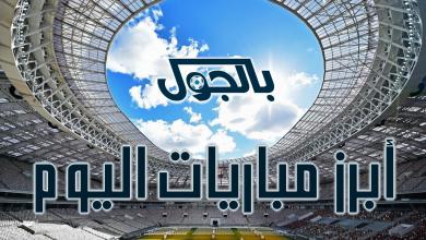 صورة مباريات اليوم الأربعاء 19 يونيو 2019