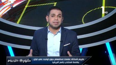 Photo of كريم حسن شحاته: أجيري غير مقتنع بهذا اللاعب
