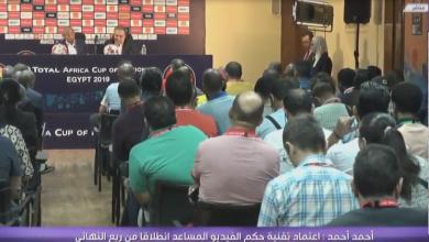 Photo of أحمد أحمد يكشف سبب استخدام الفار من ربع النهائي فقط في امم أفريقيا