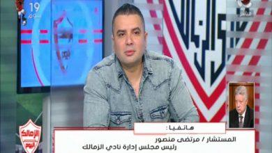 تصريحات مرتضى منصور