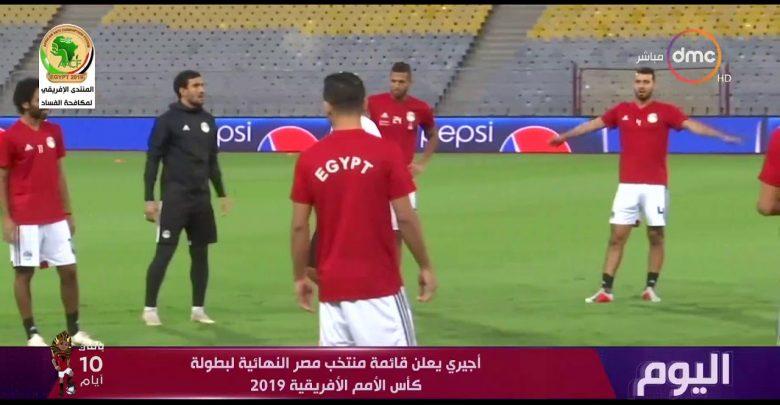 Photo of قائمة منتخب مصر النهائية لبطولة كأس الأمم الأفريقية 2019