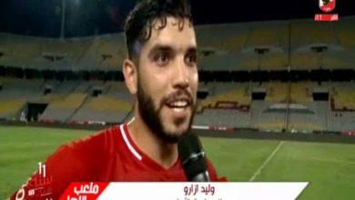 Photo of وليد أزارو يتحدث باللهجة المصرية بعد تتويج الأهلي بالدوري