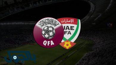 Photo of موعد مباراة قطر و الإمارات والقنوات الناقلة
