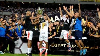 الزمالك - كأس مصر