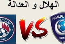 Photo of موعد مباراة العدالة والهلال في الدوري السعودي والقنوات الناقلة