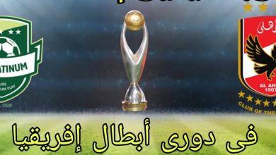 Photo of الأهلي يبحث عن الفوز أمام بلاتينيوم