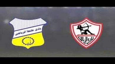 Photo of موعد مباراة الزمالك و طنطا القنوات الناقلة
