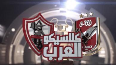 Photo of موعد مباراة الأهلي والزمالك والقنوات الناقلة في كأس السوبر