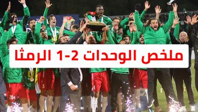 Photo of أهداف مباراة الوحدات والرمثا 2-1 درع الاتحاد الأردني لكرة القدم