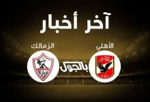 Photo of أخبار الأهلي والزمالك اليوم.. رغبة فايلر وتعليق وائل جمعة