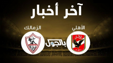 Photo of أخبار الأهلي والزمالك اليوم.. موقف صالح جمعة ولاعبو الأبيض يجرون المسحة الطبية