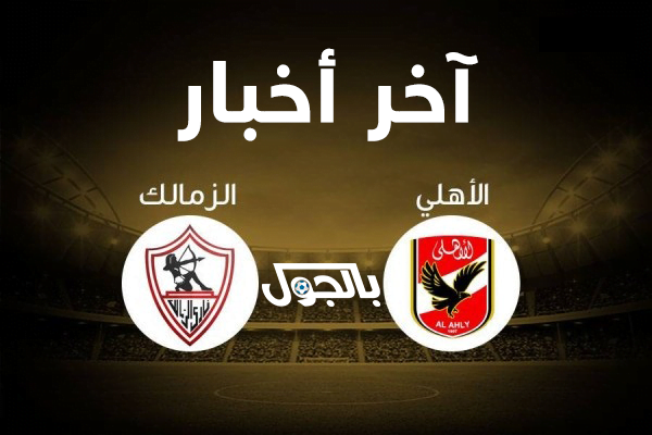 Photo of أخبار الأهلي والزمالك اليوم.. مصير وليد أزارو وصفقة جديدة للأبيض