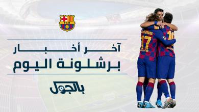 Photo of أخبار برشلونة اليوم.. ميسي يرفض تجديد عقده وإصابة المُدافع صامويل أومتيتي