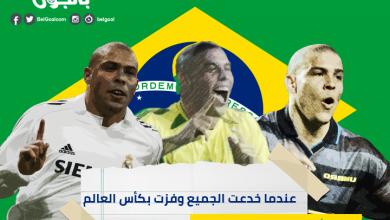 Photo of مسلسل الظاهرة رونالدو (6) | عندما خدعت الجميع وفزت بكأس العالم