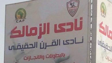 Photo of الزمالك يصدر بيان رسمي ويقوم بتعليق لافتة لإثبات أحقيته بلقب نادي القرن