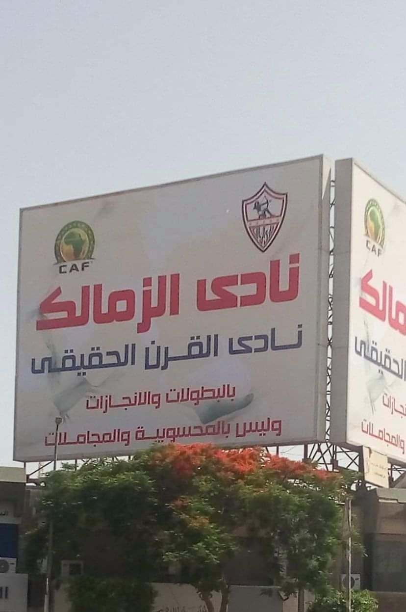 لافتة نادي الزمالك نادي القرن
