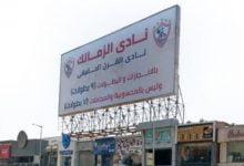 Photo of الأهلي يتجه إلى القضاء بسبب رفع الزمالك لافتة نادي القرن