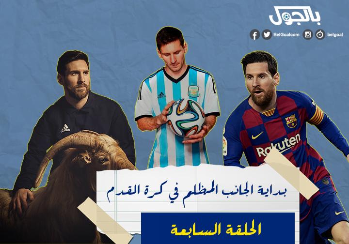 مسلسل ميسي - بداية الجانب المظلم في كرة القدم