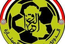 صورة رسمياً | إلغاء الموسم الكروي في العراق
