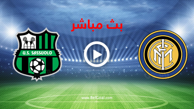 صورة مشاهدة بث مباشر انتر ميلان وساسولو في الدوري الايطالي الان