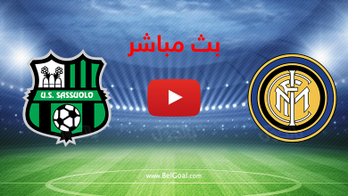 صورة بث مباشر مباراة انتر ميلان ضد ساسولو في الدوري الايطالي اليوم