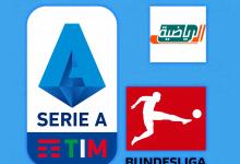 صورة قناة السعودية الرياضية نحو شراء حقوق بث الدوري الايطالي والدوري الألماني