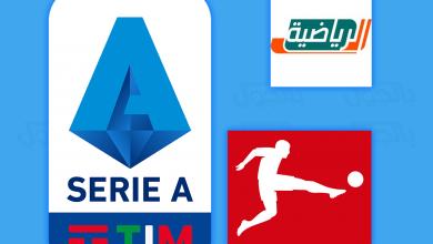 السعودية الرياضية تفاوض لشراء حقوق الدوري الالماني والدوري الايطالي
