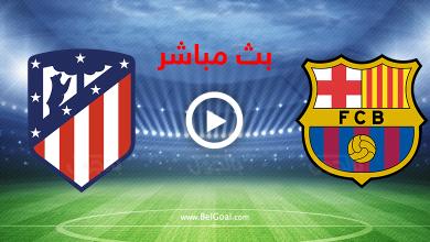 بث مباشر برشلونة واتلتيكو مدريد