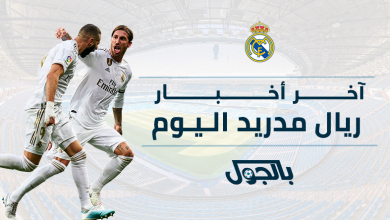 Photo of أخبار ريال مدريد اليوم.. تصريحات زيدان وفاران يعترف بأخطائه