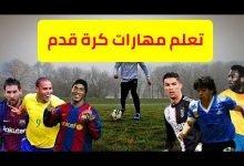 صورة تعلم 10 مهارات كرة القدم.. مهارات تحتاجها في كل يوم