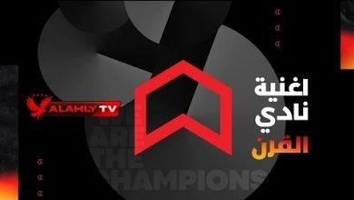 Photo of كلمات أغنية نادي القرن (نشيد الأهلي المصري)