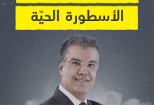 Photo of طارق ذياب صاحب مسيرة رياضية متكاملة.. ماهو السبيل لرؤية نجم جديد في الكرة التونسية؟