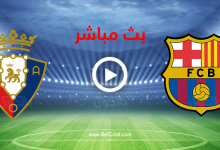 Photo of بث مباشر مباراة برشلونة ضد اوساسونا في الدوري الاسباني اليوم