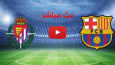 صورة مشاهدة مباراة برشلونة وبلد الوليد الان في بث مباشر