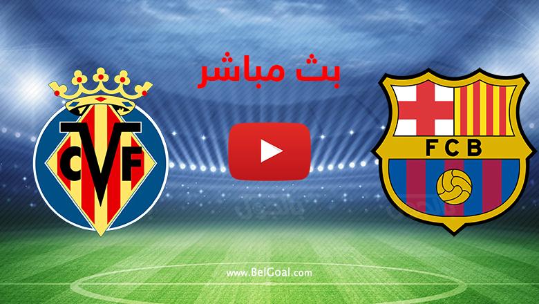 صورة بث مباشر | مشاهدة برشلونة وفياريال في الدوري الاسباني الان