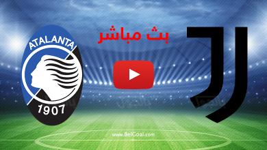 Photo of مشاهدة مباراة يوفنتوس واتلانتا الان في بث مباشر