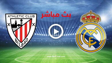 Photo of بث مباشر مباراة ريال مدريد ضد اتلتيك بلباو في الدوري الاسباني اليوم