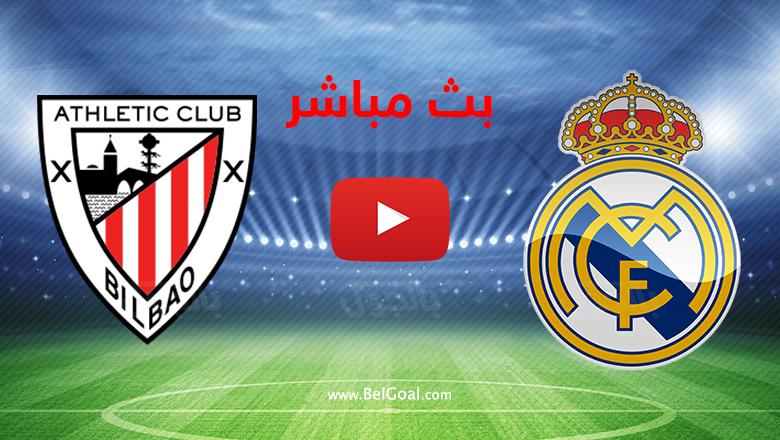 صورة بث مباشر | مشاهدة ريال مدريد واتلتيك بلباو في الدوري الاسباني الان