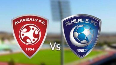 صورة موعد مباراة الهلال والفيصلي في الدوري السعودي والقنوات الناقلة