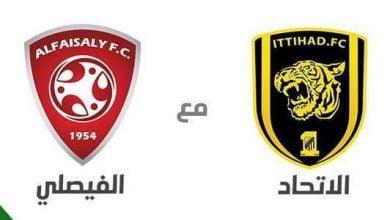 صورة موعد مباراة الفيصلي والاتحاد في الدوري السعودي والقنوات الناقلة