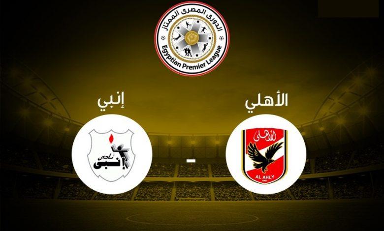 Photo of موعد مباراة الأهلي وإنبي في الدوري المصري والقنوات الناقلة