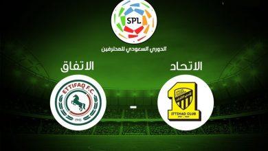 Photo of موعد مباراة الاتحاد والاتفاق في الدوري السعودي والقنوات الناقلة